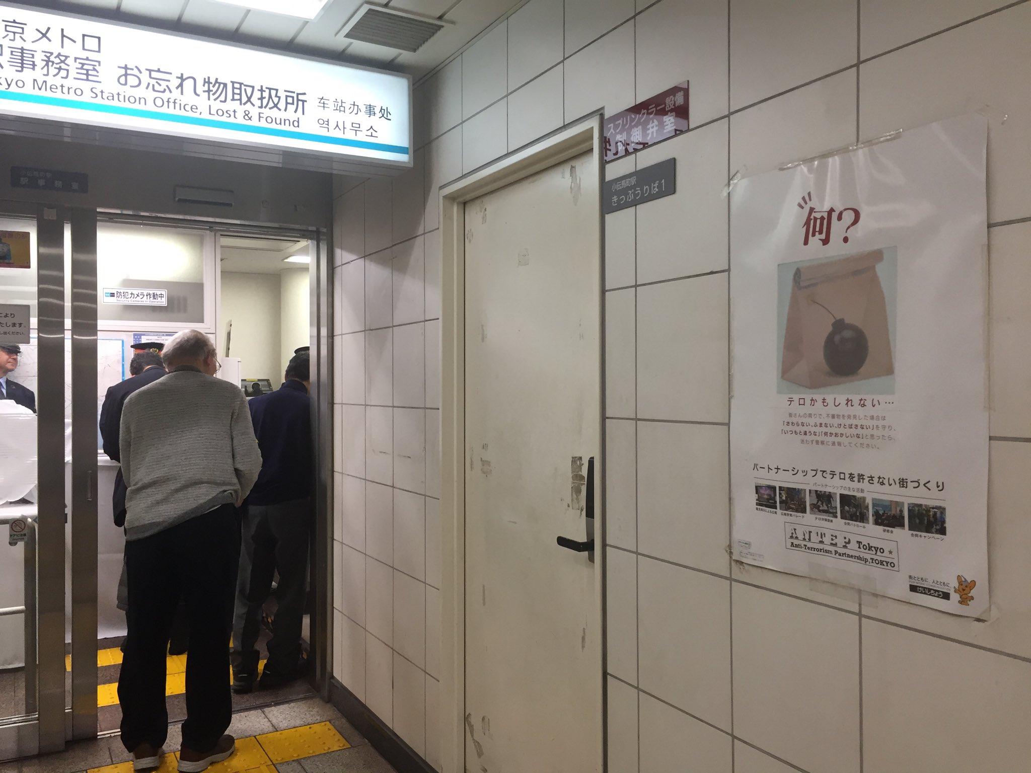 地下鉄サリン①
